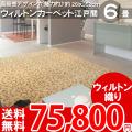 【送料無料】■AS 高級感溢れるデザイン♪ヨーロピアンカーペット江戸間6畳(261x352)絨毯●アスグレース全3色