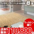 【完売】■AS 高級感溢れるデザイン♪ヨーロピアンカーペット中京間8畳(364x364)絨毯●アスグレース全3色