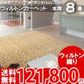 【送料無料】■AS 高級感溢れるデザイン♪ヨーロピアンカーペット本間8畳(382x382)絨毯●アスグレース全3色