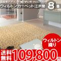 【送料無料】■AS 高級感溢れるデザイン♪ヨーロピアンカーペット江戸間8畳(352x352)絨毯●アスグレース全3色