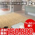 【送料無料】■AS 高級感溢れるデザイン♪ヨーロピアンカーペット江戸間12畳(352x522)絨毯●アスグレース全3色