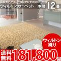 【送料無料】■AS 高級感溢れるデザイン♪ヨーロピアンカーペット本間12畳(382x572) 絨毯●アスグレース全3色