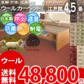 ■高級ウール100%♪防ダニ抗菌エコカーペット 江戸間4.5畳(261x261)ソフトな肌触りが魅力な絨毯●カラー全6色・日本製