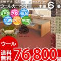 ■高級 ウール100%♪防ダニ抗菌エコ カーペット 本間6畳(286x382)ソフトな肌触りが魅力な絨毯●カラー全6色・日本製