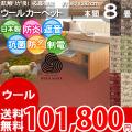 ■高級 ウール100%♪防ダニ抗菌エコ カーペット 本間8畳(382x382)ソフトな肌触りが魅力な絨毯●カラー全6色・日本製