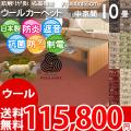 ■高級 ウール100%♪防ダニ抗菌エコ カーペット 中京間10畳(364x455)ソフトな肌触りが魅力な絨毯●カラー全6色・日本製