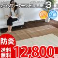 ■ふわふわもこもこ♪肌触りのよい上品なカーペット■176x261(江戸間3帖絨毯)CC2040フェイクファーカーペット