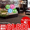 【送料無料】■AS 新毛 ウール100%アスクラウン 2畳 快適 カーペット♪クラシックデザイン中京間2畳(182x182)全3色