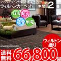 【送料無料】■AS 新毛 ウール100%アスクラウン 2畳 快適 カーペット♪クラシックデザイン本間2畳(191x191)全3色