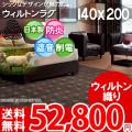 【送料無料】■AS 新毛ウール100%アスクラウン快適ラグ♪クラシックデザイン 140x200 全3色