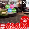 【完売】■AS 新毛ウール100%アスクラウン3畳 快適カーペット♪クラシックデザイン江戸間3畳(176x261)全3色