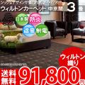 【完売】■AS 新毛 ウール100%アスクラウン 3畳 快適 カーペット♪クラシックデザイン中京間3畳(182x273)全3色