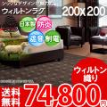 【送料無料】■AS 新毛ウール100%アスクラウン快適ラグ♪クラシックデザイン 200x200 全3色