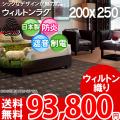 【送料無料】■AS 新毛ウール100%アスクラウン快適ラグ♪クラシックデザイン 200x250 全3色