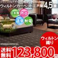 【送料無料】■AS 新毛ウール100%アスクラウン4.5畳 快適カーペット♪クラシックデザイン江戸間4.5畳(261x261)全3色