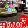 【送料無料】■AS 新毛 ウール100%アスクラウン 4.5畳 快適 カーペット♪クラシックデザイン中京間4.5畳(273x273)全3色
