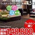 【送料無料】■AS 新毛 ウール100%アスクラウン 4.5畳 快適 カーペット♪クラシックデザイン本間4.5畳(286x286)全3色