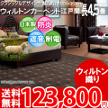 【完売】■AS 新毛ウール100%アスクラウン長4.5畳 快適カーペット♪クラシックデザイン江戸間長4.5畳(200x352)全3色