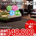 【送料無料】■AS 新毛 ウール100%アスクラウン 長4.5畳 快適 カーペット♪クラシックデザイン本間長4.5畳(220x382)全3色