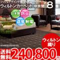 【送料無料】■AS 新毛 ウール100%アスクラウン 8畳 快適 カーペット♪クラシックデザイン中京間8畳(364x364)全3色