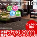 【送料無料】■AS 新毛ウール100%アスクラウン10畳快適カーペット♪クラシックデザイン江戸間10畳(352x440)全3色