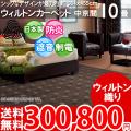 【送料無料】■AS 新毛 ウール100%アスクラウン 10畳 快適 カーペット♪クラシックデザイン中京間10畳(364x455)全3色