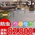 【完売】■AS 新毛ウール100%アスパレス3畳 快適カーペット♪オーナメント柄 江戸間3畳(176x261)全2色
