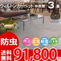 【完売】■AS 新毛 ウール100%アスパレス 3畳 快適 カーペット♪オーナメント柄 中京間3畳(182x273)全2色