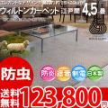 【送料無料】■AS 新毛ウール100%アスパレス4.5畳 快適カーペット♪オーナメント柄 江戸間4.5畳(261x261)全2色