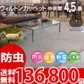 【送料無料】■AS 新毛 ウール100%アスパレス 4.5畳 快適 カーペット♪オーナメント柄 中京間4.5畳(273x273)全2色