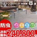 【送料無料】■AS 新毛 ウール100%アスパレス 8畳 快適 カーペット♪オーナメント柄 中京間8畳(364x364)全2色