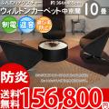 【送料無料】■AS 環境に優しい!アスチャールズ100 ポリプロピレン100% 10畳 カーペット♪ふんわり 中京間10畳(364x455)
