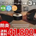 【送料無料】■AS 環境に優しい!アスチャールズ100 ポリプロピレン100%3畳 カーペット♪ふんわり 江戸間3畳(176x261)