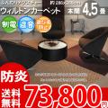 【送料無料】■AS 環境に優しい!アスチャールズ100 ポリプロピレン100% 4.5畳 カーペット♪ふんわり 本間4.5畳(286x286)