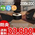 【送料無料】■AS 環境に優しい!アスチャールズ200 ラグ♪ヨーロピアン小紋柄 200x200 全3色