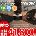 【送料無料】■AS 環境に優しい!アスチャールズ200 ラグ♪ヨーロピアン小紋柄 200x250 全3色