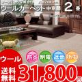 【送料無料】■AS 新毛カラード ウール100%ルクソール 2畳 快適 カーペット♪オーガニック 中京間2畳(182x182)全3色