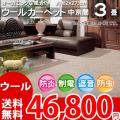 【送料無料】■AS 新毛カラード ウール100%ルクソール 3畳 快適 カーペット♪オーガニック 中京間3畳(182x273)全3色