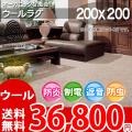 【送料無料】■AS 新毛カラードウール100%ルクソール快適ラグ♪オーガニック 200x200 全3色