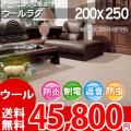 【送料無料】■AS 新毛カラードウール100%ルクソール快適ラグ♪オーガニック 200x250 全3色