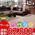 【送料無料】■AS 新毛カラードウール100%ルクソール4.5畳 快適カーペット♪オーガニック 江戸間4.5畳(261x261)全3色