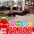 【送料無料】■AS 新毛カラード ウール100%ルクソール 4.5畳 快適 カーペット♪オーガニック 本間4.5畳(286x286)全3色