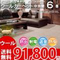 【送料無料】■AS 新毛カラード ウール100%ルクソール 6畳 快適 カーペット♪オーガニック 中京間6畳(273x364)全3色