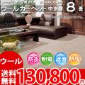 【送料無料】■AS 新毛カラード ウール100%ルクソール 8畳 快適 カーペット♪オーガニック 中京間8畳(364x364)全3色