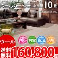 【送料無料】■AS 新毛カラード ウール100%ルクソール 10畳 快適 カーペット♪オーガニック 中京間10畳(364x455)全3色