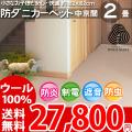 【送料無料】■AS 新毛 ウール100%ニューアスノーブル 2畳 快適 カーペット♪選べる8Color☆中京間2畳(182x182)全8色