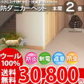 【送料無料】■AS 新毛 ウール100%ニューアスノーブル 2畳 快適 カーペット♪選べる8Color☆本間2畳(191x191)全8色