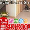 【送料無料】■AS 新毛 ウール100%ニューアスノーブル 3畳 快適 カーペット♪選べる8Color☆中京間3畳(182x273)全8色
