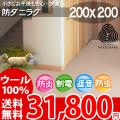 【送料無料】■AS 新毛ウール100%ニューアスノーブル快適ラグ♪選べる8Color☆200x200 全8色