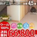 【送料無料】■AS 新毛 ウール100%ニューアスノーブル 4.5畳 快適 カーペット♪選べる8Color☆本間4.5畳(286x286)全8色
